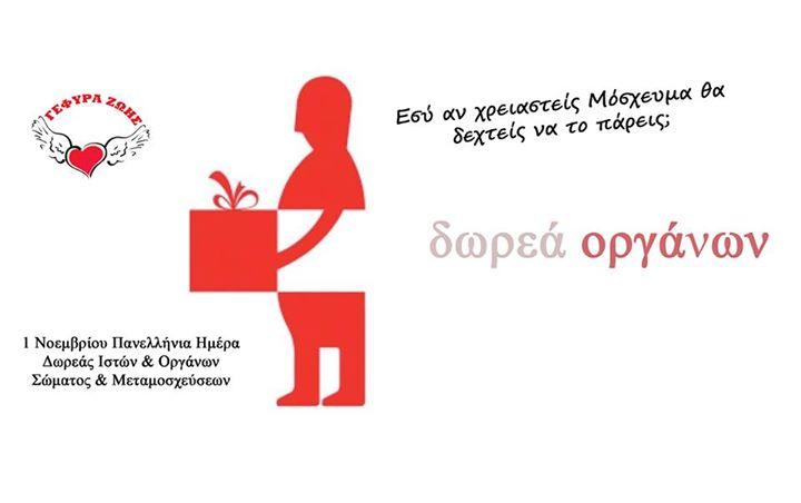 Η εικόνα είναι προσβάσιμη μόνο όταν υπάρχει σύνδεση στο διαδίκτυο. http://www.seakozanis.gr/index.php/news/aimolipsies/284-1noemvriou-dwrea-organwn